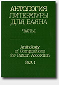 click to go to page - Anthology of Compositions for Button Accordion. Part I