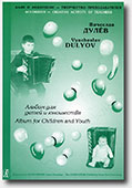 Vyacheslav Dulyov. Album for Children and Youth for Accordion