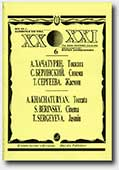 click to go to page - XXth century for XXI Century Accordion (Bayan) Players. Volume 6