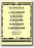 XXth century for XXI Century Accordion (Bayan) Players. Volume 9
