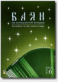 Borys Myronchuk. Bossa Nova - for Accordion (Bayan)